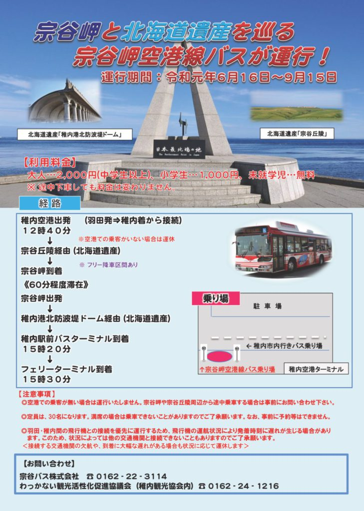 6/16~9/15 今夏も宗谷岬空港線バスが運行します!