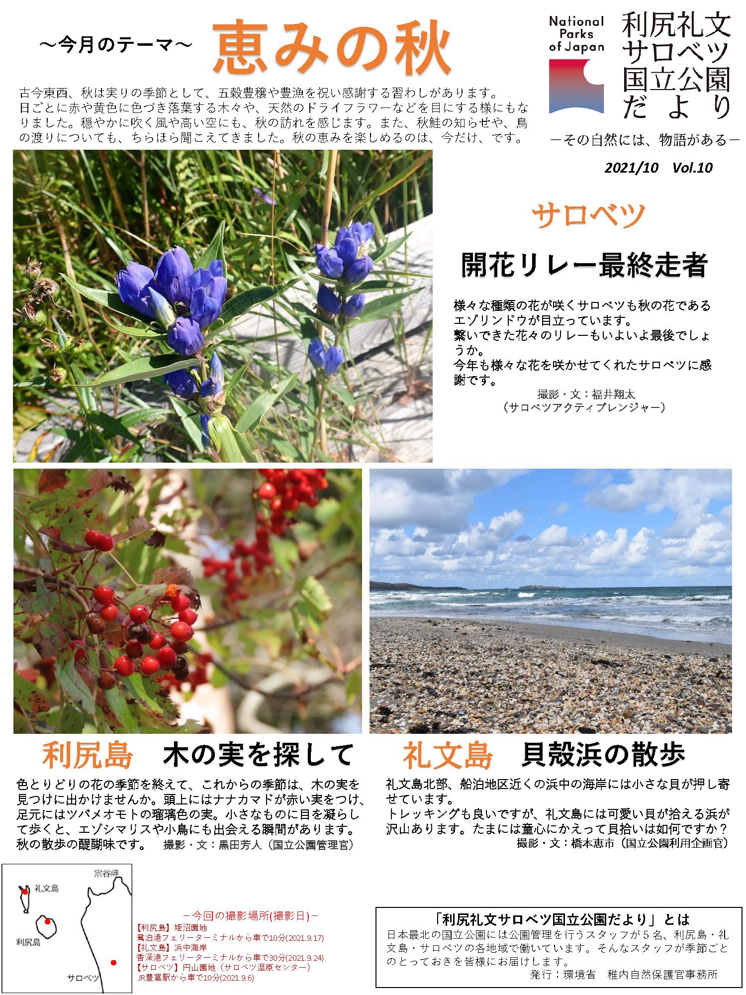 利尻礼文サロベツ国立公園だより Vol.10